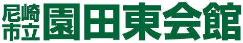 園田東会館 ウェブサイト