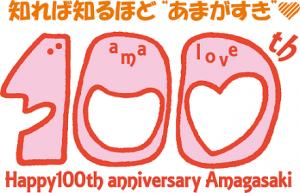 尼崎市100周年