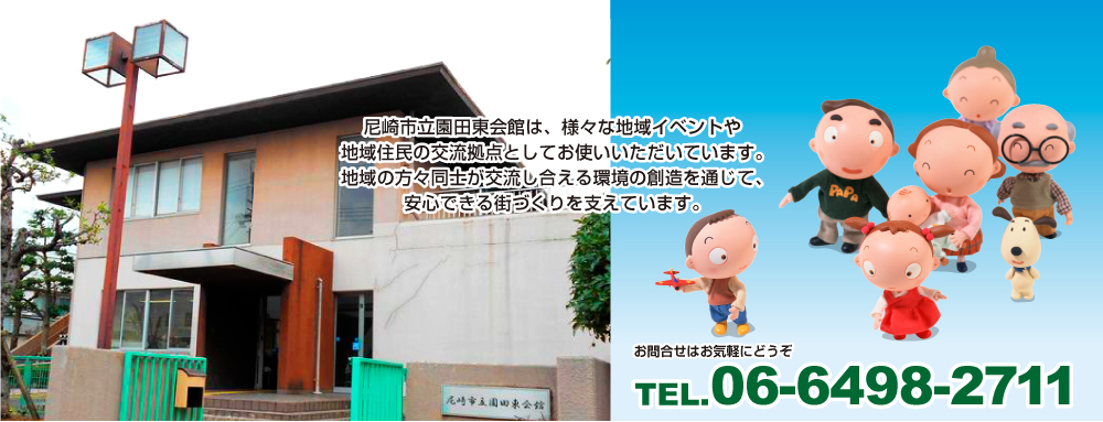 尼崎市立会館園田東会館から発信するウェブサイトです。