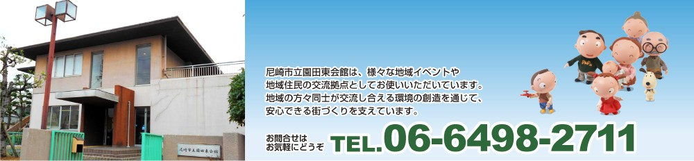 尼崎市立園田東会館 TEL:06-64978-2711